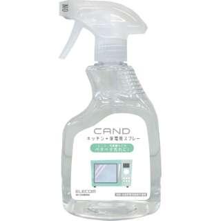 キッチン・家電クリーナーCAND/レンジ・冷蔵庫用/スプレー HA-CKMR400