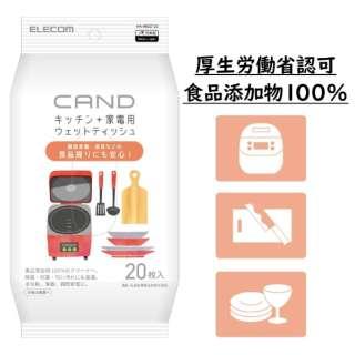 キッチン・家電クリーナーCAND/調理家電・器具用/ティッシュ HA-WCCT20