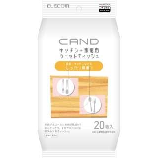 キッチン・家電クリーナーCAND/食卓・キッチン用/ティッシュ HA-WCDK20