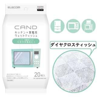 キッチン・家電クリーナーCAND/レンジ・冷蔵庫用/ティッシュ HA-WCMR20