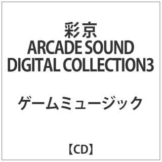 彩京/ 彩京 ARCADE SOUND DIGITAL COLLECTION Vol.3 【CD】