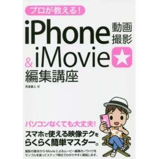 iPhone動画撮影&iMovie編集講