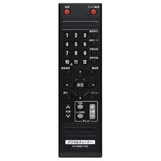 純正デジタルチューナー用リモコン PIXRM021PZZ