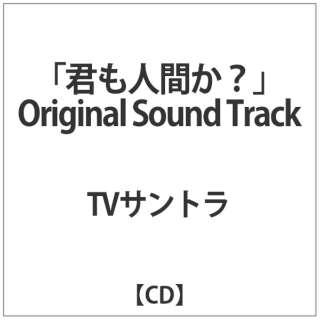 TVサントラ:「君も人間か?」Original Sound Track 【CD】
