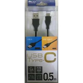 USB Type-Cケーブル 0.5m 黒 UB-CA25/BK [Type-Aオス /Type-Cオス]