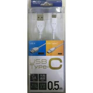 USB Type-Cケーブル 0.5m 白 UB-CA25/WH [Type-Aオス /Type-Cオス]