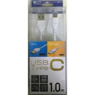 USB Type-Cケーブル 1.0m 白 UB-CA201/WH [Type-Aオス /Type-Cオス]