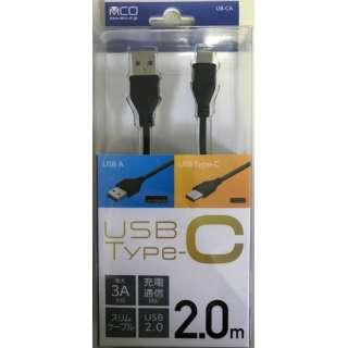 USB Type-Cケーブル 2.0m 黒 UB-CA202/BK [Type-Aオス /Type-Cオス]