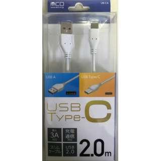 USB Type-Cケーブル 2.0m 白 UB-CA202/WH [Type-Aオス /Type-Cオス]