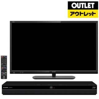 【アウトレット品】 こだわりの32型TVと1TBダブルチューナーBDレコーダー シャープセット 【生産完了品】