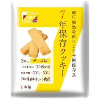 7年保存クッキーチーズ味