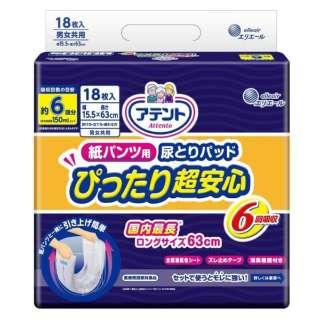 アテント 紙パンツ用尿とりパッドぴったり超安心 6回吸収18枚