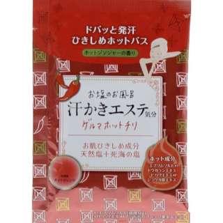汗かきエステ気分 ゲルマホットチリ 分包 [入浴剤]