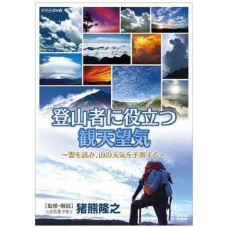 登山者に役立つ観天望気 ~雲を読み、山の天気を予測する~ 【DVD】