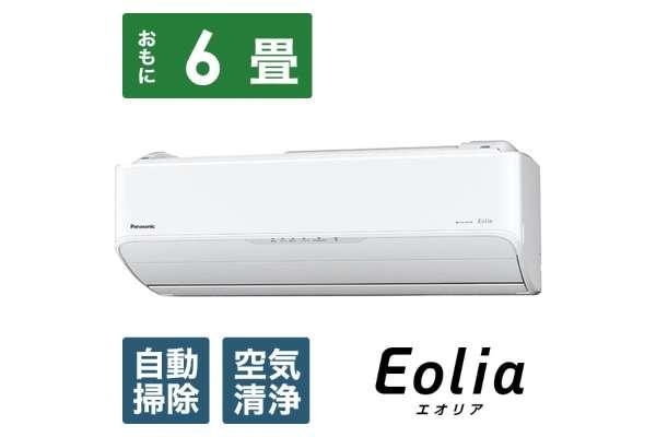 6畳向けエアコンのおすすめ12選 パナソニック「Eolia(エオリア)AXシリーズ」CS-AX229C-W