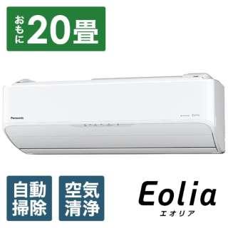 CS-AX639C2-W エアコン 2019年 Eolia(エオリア)AXシリーズ クリスタルホワイト [おもに20畳用 /200V]