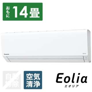 CS-J409C2-W エアコン 2019年 Eolia(エオリア)Jシリーズ クリスタルホワイト [おもに14畳用 /200V]