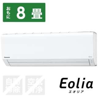 CS-259CFR-W エアコン 2019年 Eolia(エオリア)Fシリーズ クリスタルホワイト [おもに8畳用 /100V]