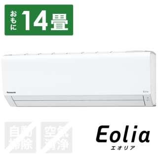 CS-409CFR2-W エアコン 2019年 Eolia(エオリア)Fシリーズ クリスタルホワイト [おもに14畳用 /200V]