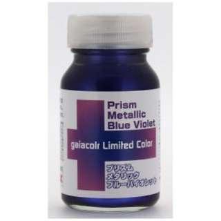 宮沢模型流通限定カラー プリズムメタリック ブルーバイオレット