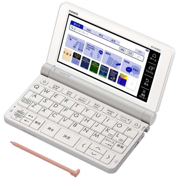 電子辞書「エクスワード(EX-word)」(大学生・文系モデル・190コンテンツ収録) XD-SR9800WE ホワイト