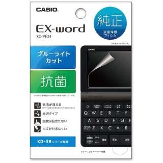 EX-word液晶保護フィルム(XD-SRシリーズ用) XD-PF24