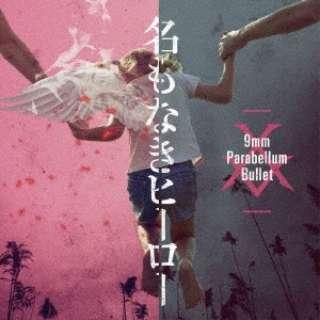 9mm Parabellum Bullet/ 名もなきヒーロー 【CD】