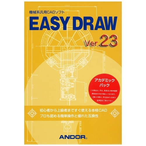 EASY DRAW Ver.23 アカデミック版