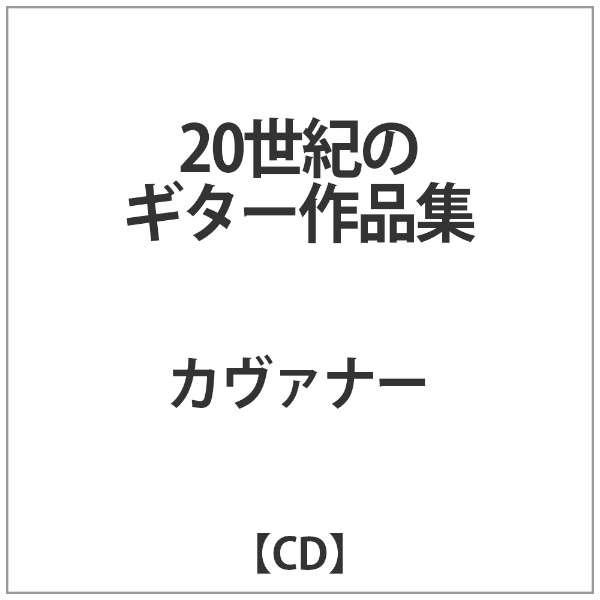 カヴァナー/ 20世紀のギター作品集 【CD】 インディーズ 通販 ...