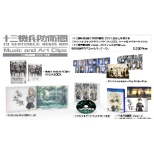 十三機兵防衛圏 Music and Art Clips (十三機兵防衛圏 プロローグ 付き) 【PS4】