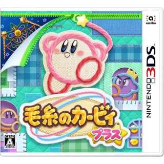 毛糸のカービィ プラス 【3DS】
