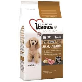 ファーストチョイス成犬ラム&ライス小粒 2.3kg