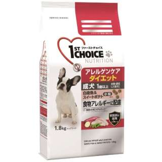 フアーストチョイスアレルゲンケアダイエット成犬白身魚&スイートポテト小粒 1.8kg