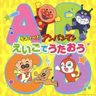 おおさとなお/ それいけ!アンパンマン えいごでうたおう 【CD】