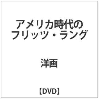アメリカ時代のフリッツ・ラング1936-1953 【DVD】
