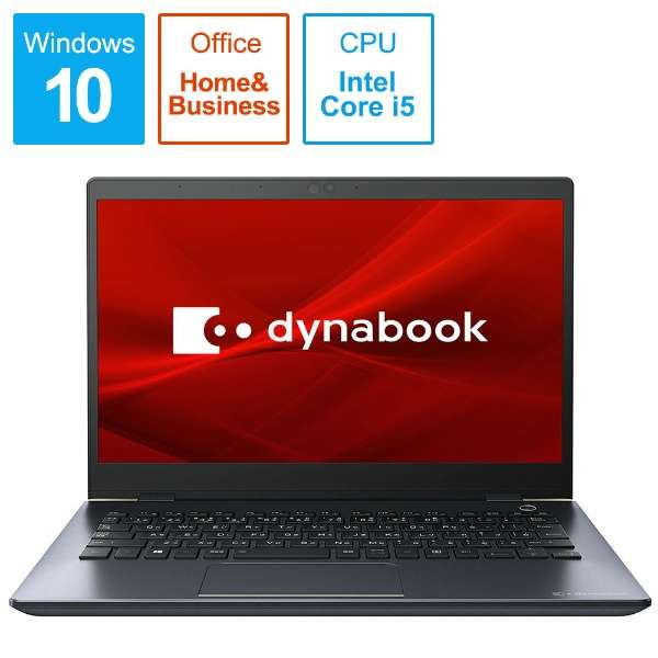 dynabook Gシリーズ G6 ノートパソコン オニキスブルー P1G6JPBL [13.3型 /intel Core i5 /SSD:256GB /メモリ:4GB /2019年1月モデル]