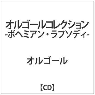 オルゴール:オルゴールコレクション -ボヘミアン・ラプソディ- 【CD】