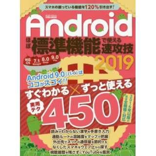 19 Androidほぼ標準機能で使え