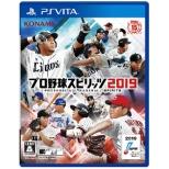 プロ野球スピリッツ2019 【PS Vita】