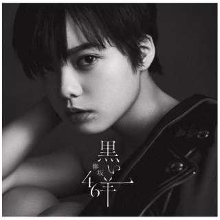 欅坂46/ 黒い羊 CD+Blu-ray盤 Type-A 【CD】