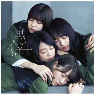 欅坂46/ 黒い羊 CD+Blu-ray盤 Type-B 【CD】