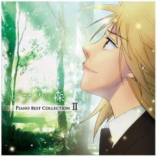 (クラシック)/ ピアノの森 PIANO BEST COLLECTION II 【CD】