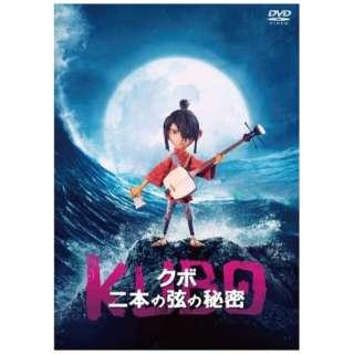 KUBO/クボ 二本の弦の秘密 【DVD】