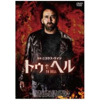 トゥ・ヘル 【DVD】