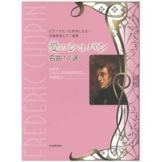 楽譜 愛のショパン 新版