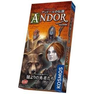 アンドールの伝説 拡張 闇よりの勇者たち 完全日本語版