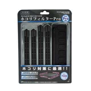 PS4 Pro用 ホコリフィルターPro ブラック BKS-ANSPF009 【PS4 Pro】