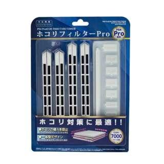 PS4 Pro用 ホコリフィルターPro ホワイト BKS-ANSPF010 【PS4 Pro】