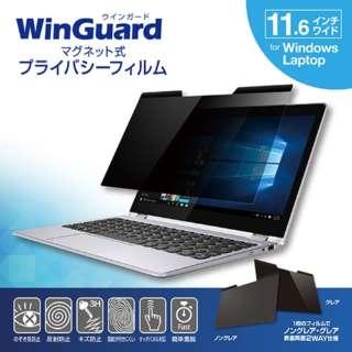 WIG11PF プライバシーフィルム WindowsNote11.6インチ用