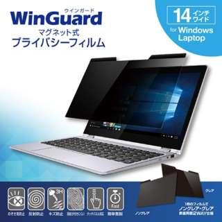 WIG14PF プライバシーフィルム WindowsNote14インチ用